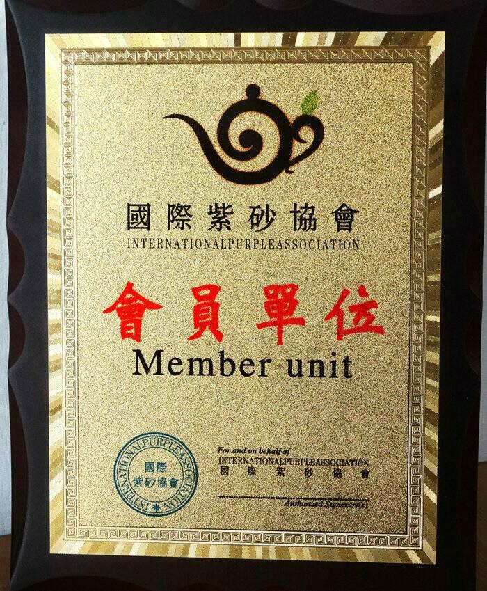 国际紫砂协会会员