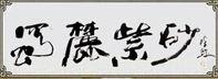 吴锡初宜兴紫砂壶艺术网LOGO地址